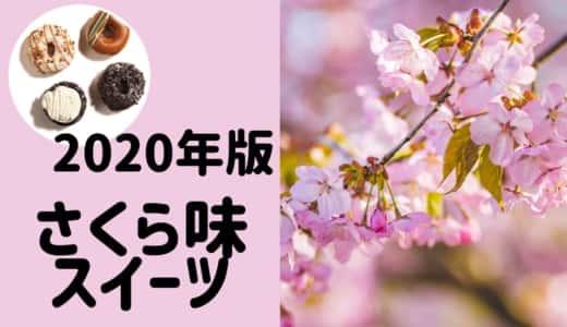 【2020年版】さくら(桜)味のお菓子・スイーツ好きさんへ!おすすめ市販のさくら味商品