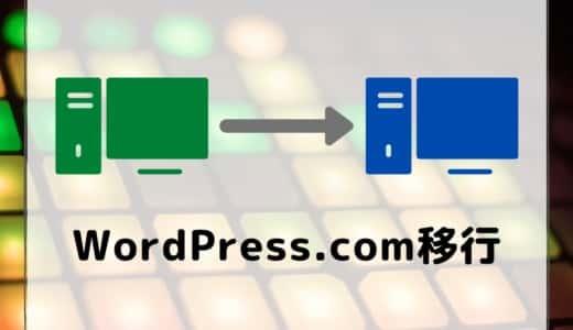 WordPress.comからConoHaのKUSANAGIに移行した話