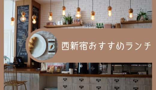 西新宿・都庁前・初台エリアの平日おすすめランチ!一人でも入りやすい安いお店をご紹介