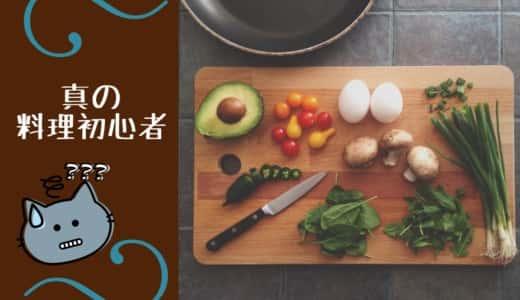 料理下手あるあると本物の初心者向け簡単おすすめレシピをご紹介