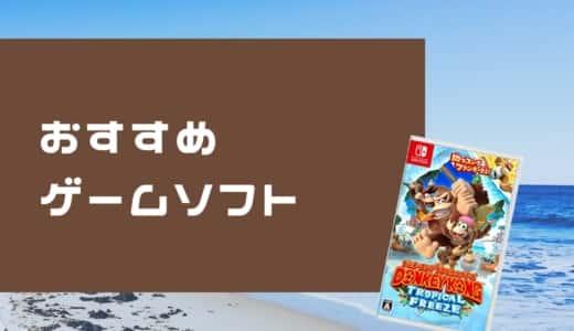 【switch】ドンキーコング トロピカルフリーズはカップルで盛り上がる【おすすめゲームソフト】