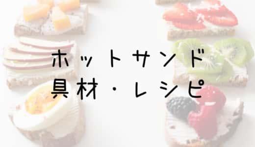朝食におすすめ!ホットサンドの具材・レシピご紹介【ホットサンドメーカー】