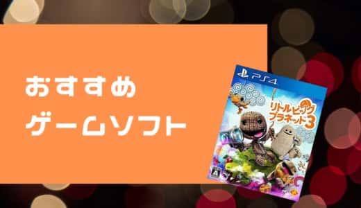 【PS4】リトルビッグプラネットは本気でカップルにおすすめ!【ゲームソフト】