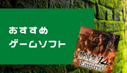 【PS4】戦国無双4は爽快アクション!カップルでの協力プレイもおすすめ【ゲームソフト】