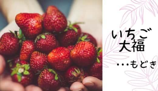 【レシピ】余った生春巻きの皮でいちご大福もどき作りました【アレンジ】