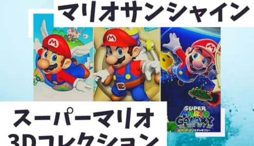 【ゲームレビュー】マリオサンシャインは難易度高いが楽しい。スーパーマリオ3Dコレクション
