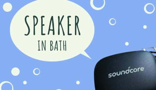 お風呂用にもおすすめ!防水スピーカー「Soundcore Icon Mini」レビュー
