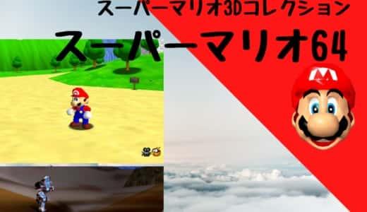 【ゲームレビュー】マリオ64大好き!スーパーマリオ3Dコレクションの感想