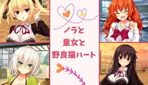 【ゲームレビュー】ノラと皇女と野良猫ハート(ノラとと)の感想【ネタバレなし】