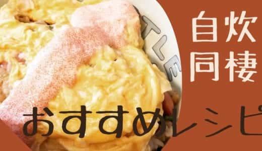 【同棲カップル】お気に入りの料理(献立)11選をご紹介【毎日自炊】