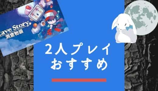 【ゲームレビュー】switch「Cave Story+(洞窟物語)」は2人協力プレイが楽しい【カップルにも】