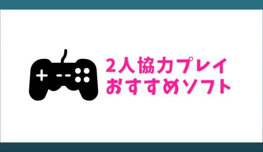 【ゲームレビュー】任天堂Switch協力2人プレイおすすめソフトを6つご紹介!