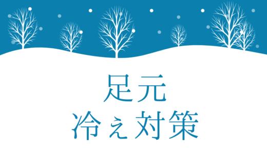 【リモートワーク】寒いときは、冷える足元を温めよう!おすすめのアイテムをご紹介