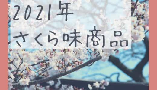 【随時更新】2021年版さくら(桜)味のお菓子・スイーツ好きさんへ!おすすめの市販商品ご紹介